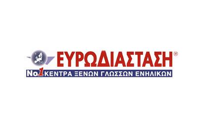 Κέντρα Ξένων Γλωσσών Ευρωδιάσταση
