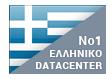 No1 Datacenter στην Ελλάδα
