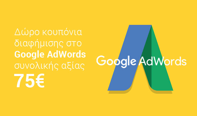 Aπόκτησε κουπόνια διαφήμισης Google AdWords