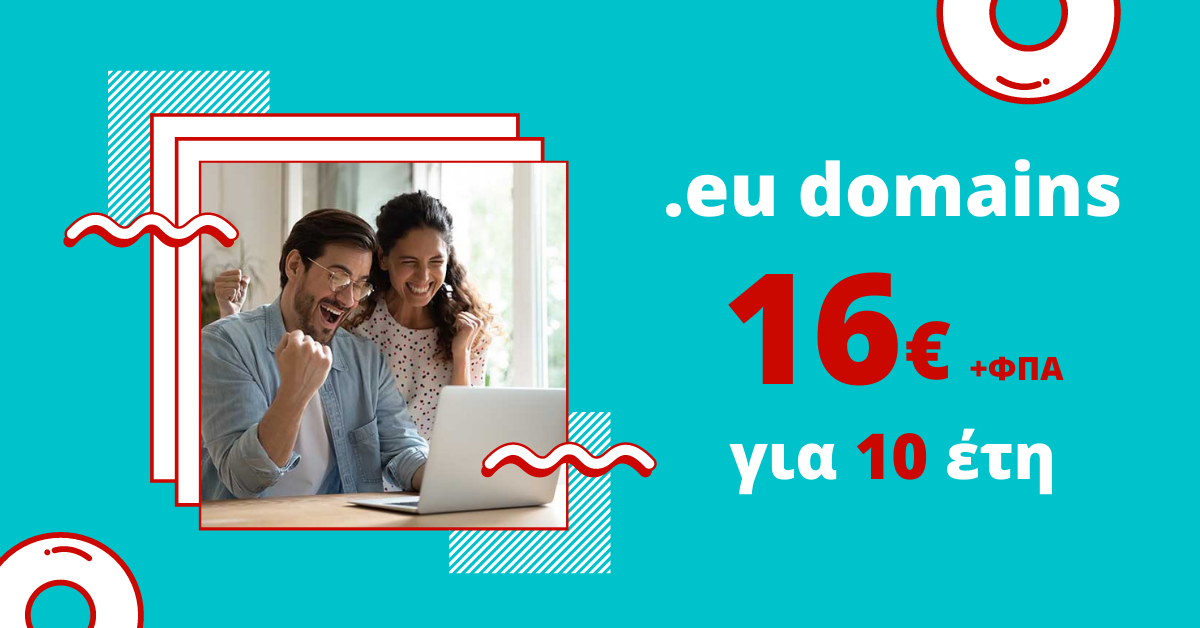 Ευρωπαϊκά domains μόνο με 16€/έτος