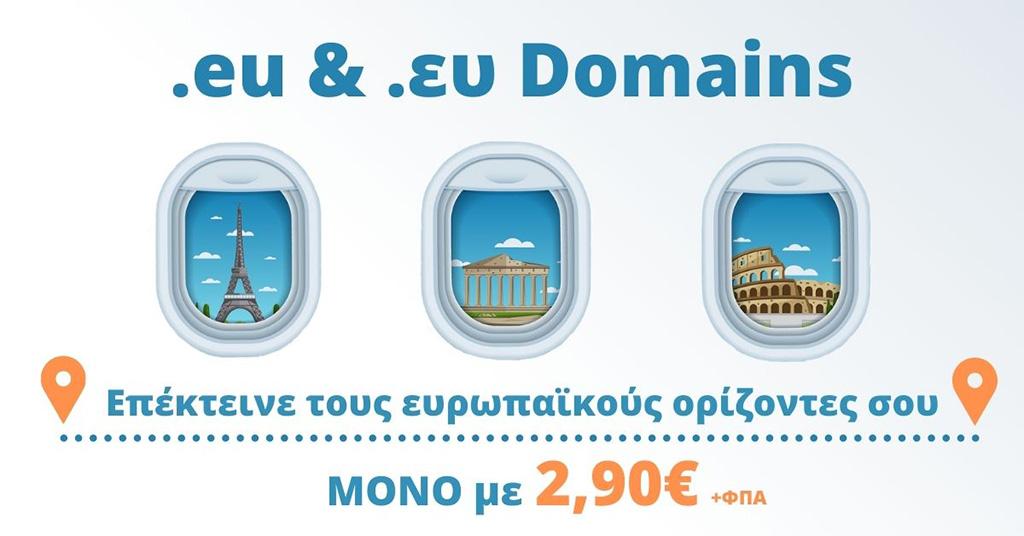 ".eu & .ευ domain μόνο <span  class=""vat "" data-price=""2.9"">2,90</span>&euro;  / 1 έτος"