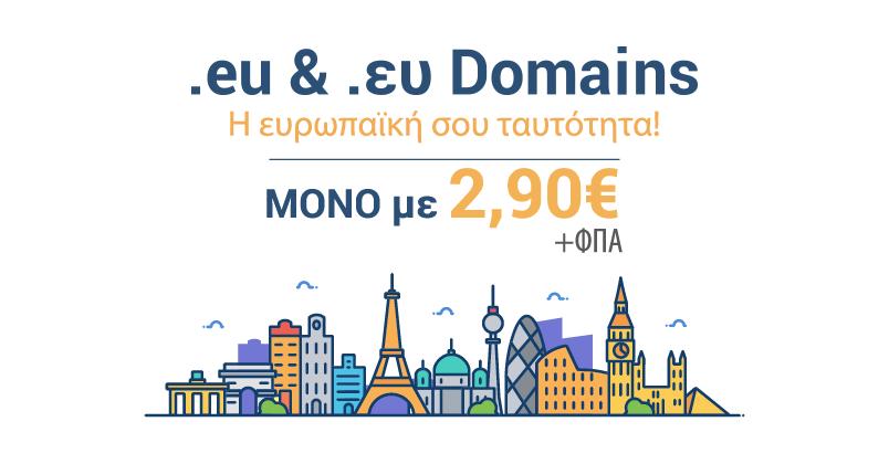 ".eu & .ευ domain μόνο <span  class=""vat "" data-price=""2.9"">2,90</span>€  / 1 έτος"