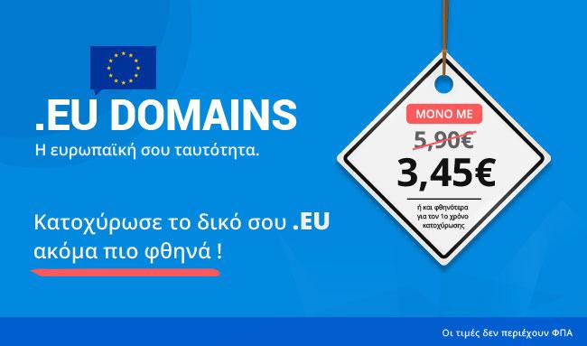 Κατοχύρωσε το .EU domain σου με μόνο 3,45€