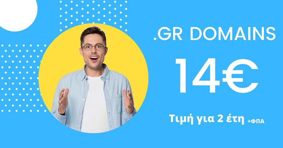 """Κατοχύρωσε .GR domain name μόνο <span  class=""""vat """" data-price=""""14"""">14,00</span>€  / 2 έτη"""