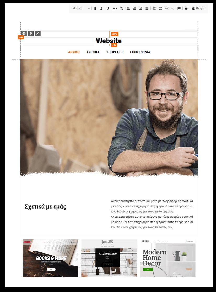 Φτιάξε την ιστοσελίδα σου όπως ακριβώς θέλεις!